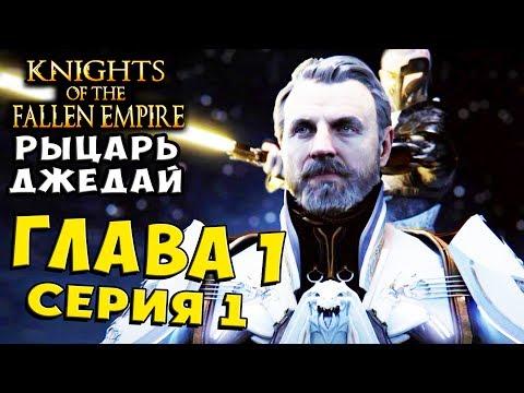 Глава 1 ОХОТА SWTOR Knights of the Fallen Empire (Рыцари Павшей Империи) на русском языке #1