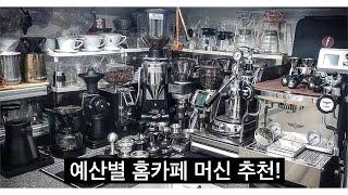 홈카페 전문가의 예산별 커피 머신 추천 (노유민대표 2…