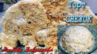 Торт Снежок- слоенный тортик с безе - вкусно и очень просто!/Snow Cake