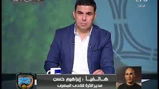 ابراهيم حسن : حسام حسن