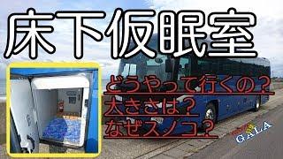 [個人バス] 大型バス ISUZU ガーラ 床下仮眠室の紹介の続編!!