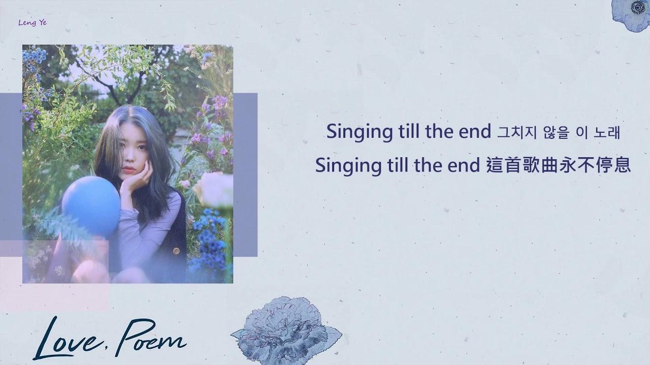 [韓繁中字]IU (아이유) - 러브 포엠 (Love poem)(Lyrics歌詞/가사) - YouTube
