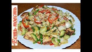 Салат с необыкновенной заправкой-стоит попробовать
