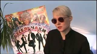 Рената Литвинова о фильме Весельчаки
