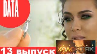 Холостяк 6 сезон 13 выпуск анонс (дата выхода) постшоу, СВАДЬБА!