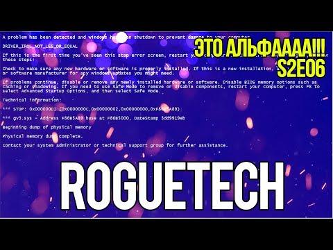 Roguetech: Urban Warfare. S2E06 ЭТО АЛЬФАААА!!!