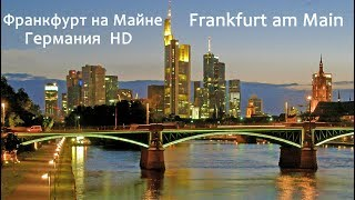 Франкфурт на Майне - Германия HD Welcome in Frankfurt am Main (RU version)(Фра́нкфурт-на-Ма́йне (нем. Frankfurt am Main [ˈfʁaŋkfʊɐt am ˈmaɪn] (инф.)) — часто называемый просто Франкфурт, крупнейший..., 2011-11-26T14:04:50.000Z)