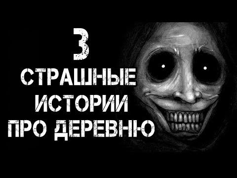 3 Страшные Истории Про Деревню | Страшилки