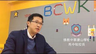 Publication Date: 2019-02-15 | Video Title: GRWTH Pay x 佛教中華康山學校 — 馬中駿校長 專