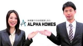 アルファホームズCM(おまかせ篇)Produced by 通販動画.com