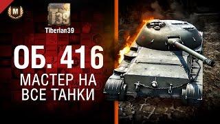 Мастер на все танки №114: Объект 416 - от Tiberian39 [World of Tanks]