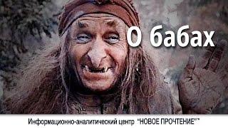 О бабах #56