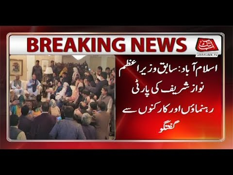 Islamabad: Nawaz Sharif Talks to PMLN Party Leaders, Workers