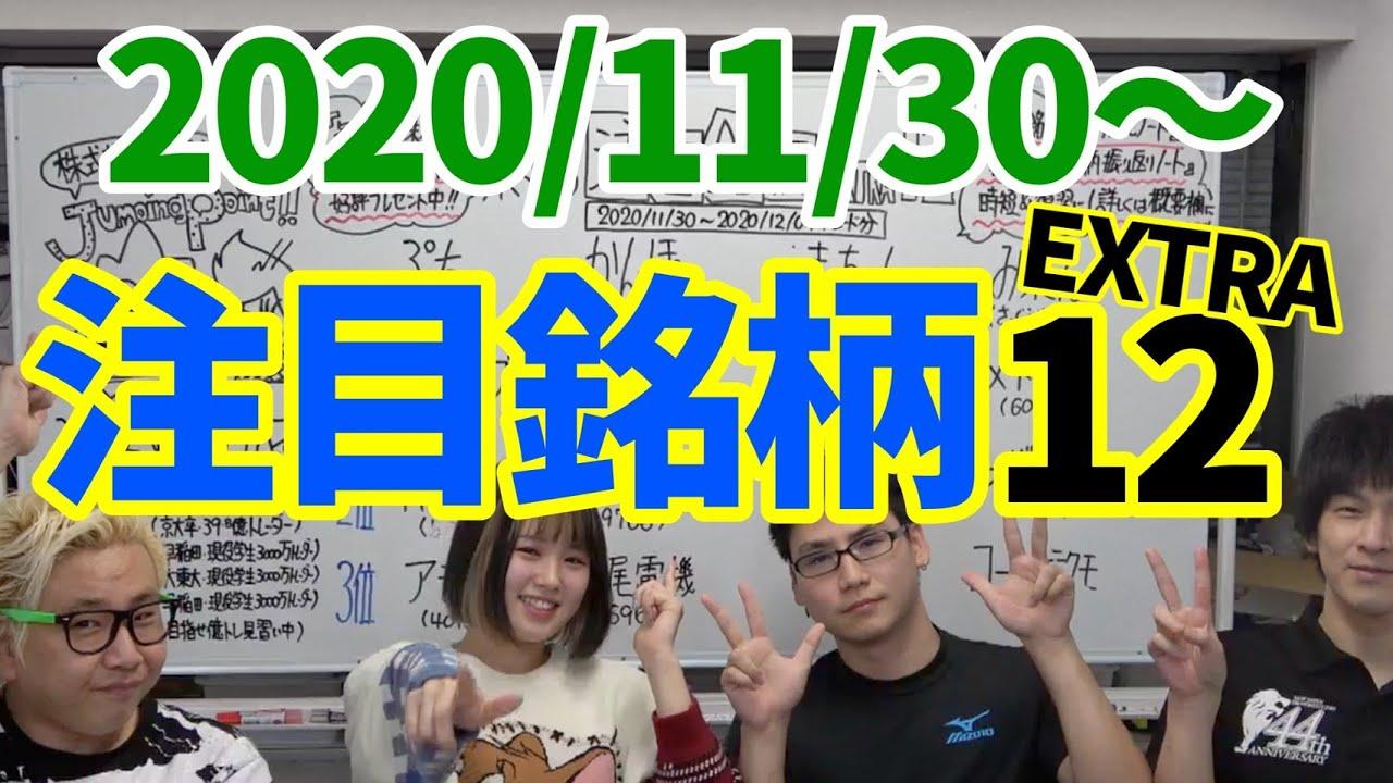 【株TubeEXTRA#110】2020年11月30日~の注目銘柄TOP12