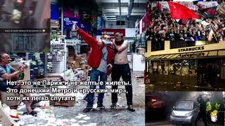 Протесты во Франции и запах питерских подворотен