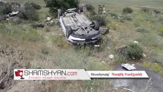 Ավտովթար Կոտայքի մարզում  31 ամյա վարորդը Mitsubishi ով բախվել է ապառաժ քարերին և գլխիվայր շրջվել