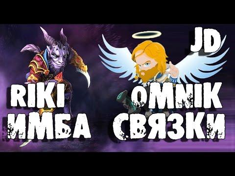 видео: Связки Героев - riki и omniknight (greyshark и joombler)