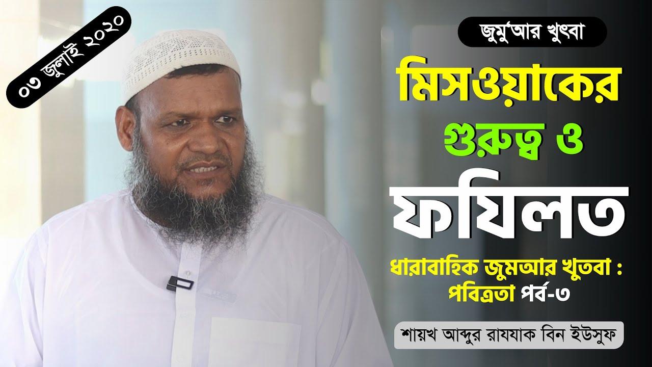 মিসওয়াকের গুরুত্ব ও ফযিলত ।  Shaikh Abdur Razzak Bin Yousuf I Jumar Khutba I 03.07.2020 I