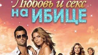 Любовь и секс на Ибице - фильм в HD