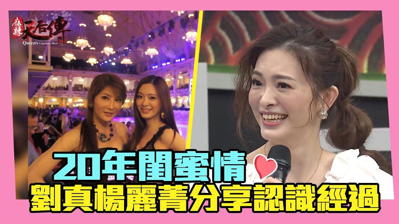 20年閨蜜情 劉真楊麗菁節目分享認識經過
