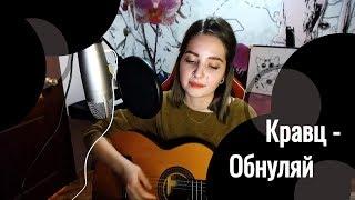 Кравц - Обнуляй // Юля Кошкина // СТРИМА КУСОК