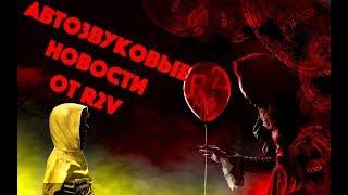 Автозвуковые НОВОСТИ от R2v.  Выпуск №1.
