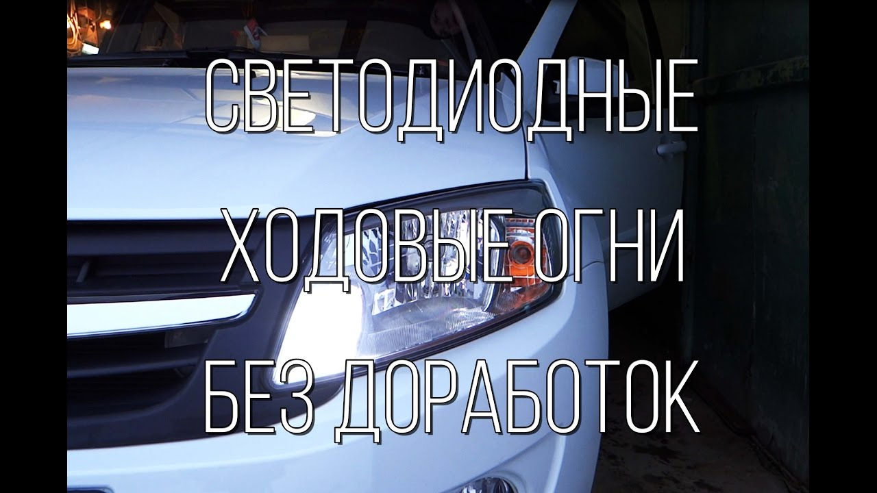 Lada Granta - яркие светодиодные ДХО без доработок.