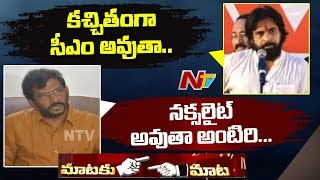 Minister Somireddy Responds Over Pawan Kalyan Comments in Dowleswaram Public Meeting | NTV