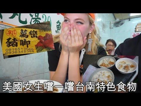 🇺🇸 美國女生嚐一嚐台南的特色食物!🇹🇼【一天在台南】我嘗試鹹豆漿?!Tainans specialty food!