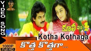 Kotta Kottaga Unnadi HD Video Song | Coolie No 1 Telugu Movie | Venkatesh | Tabu |Suresh Productions
