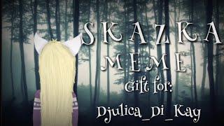 S K A Z K A // MEME (Gift for Djulica_Di_Kay)[lazy][flash warning]