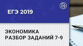 еГЭ 2019 Обществознание: Экономика, разбор заданий 7-9