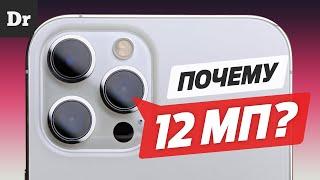 Почему в iPhone 12 МП? | РАЗБОР