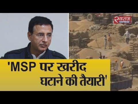 Download MSP पर अनाज खरीद को लेकर कांग्रेस का बड़ा खुलासा