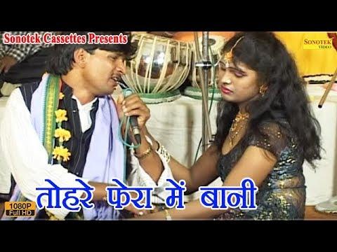 तोहरे फेरा में बानी || Sudershan Yadav || Bhojpuri Mukabla || Birha Dangal