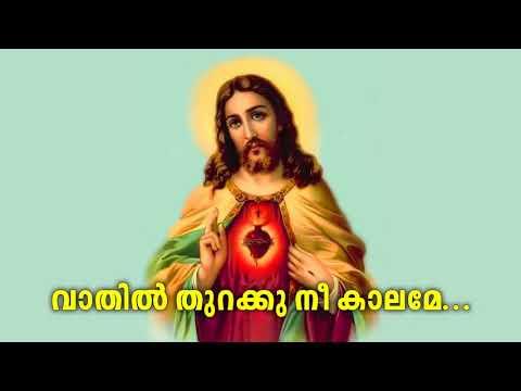Vathil Thurakku Nee Kalame - Five Star Hosital (1997)