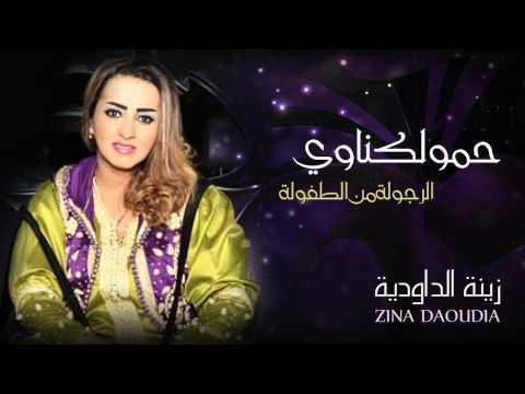 Zina Daoudia - Hamou Lagnaoui (Official Audio) | زينة الداودية - حمو لكناوي