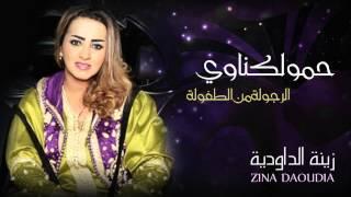 Download Zina Daoudia - Hamou Lagnaoui (Official Audio) | زينة الداودية - حمو لكناوي MP3 song and Music Video