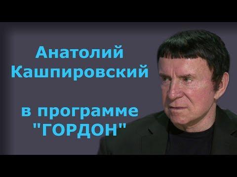 Анатолий Кашпировский. 'ГОРДОН'