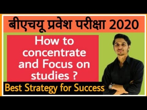 Download HOW TO CONCENTRATE AND FOCUS ON STUDIES ?   BEST STRATEGY   VAIBHAV TRIPATHI