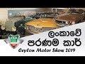 Classic Cars of Sri Lanka | Ceylon Motor Show 2019