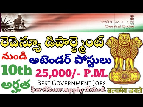 Revenue Department లో అటెండర్ ఉద్యోగాలు|టెన్త్ పాస్|Latest Revenue Department Jobs 2020|Govt Jobs||