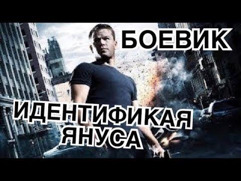 БОЕВИК 2018 СНЯЛ ВСЕХ! { ИДЕНТИФИКАЦИЯ ЯНУСА } Русские фильмы, боевики 2018, новинки 2018 HD
