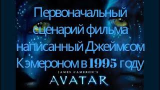 Аватар. Первоначальный сценарий фильма Аватар, написанный Д. Кэмероном в 1995 г. Аудиокнига. Avatar.