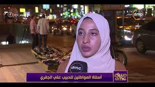 مساء dmc - من الشارع المصري ... أسئلة المواطنين لـــ