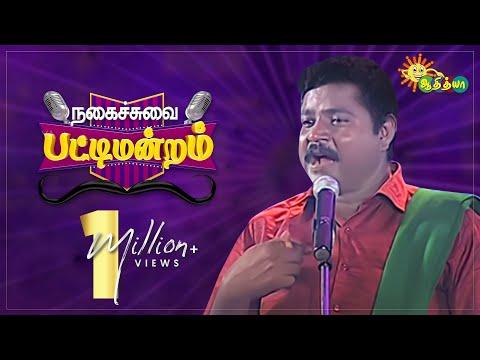 NAGAICHUVAI PATTIMANDRAM 02    ADITHYA TV