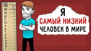 Я САМЫЙ МАЛЕНЬКИЙ ЧЕЛОВЕК В МИРЕ (Анимация) - История из Жизни