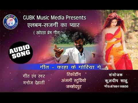 रोमांटिक खोरठा प्रेम गीत!!कहां के गोरिया..!!स्वर- मनोज देहाती, Love Khortha Audio Songs Manoj Dehati