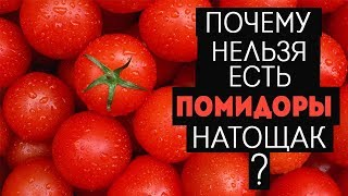 Почему нельзя есть помидоры натощак