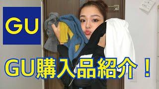 【GU購入品】GUでの服選びのこだわり!